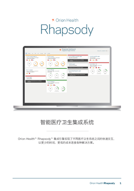 Rhapsody Data Sheet - Chinese